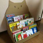 材料費0円!30分で出来た!ネコが可愛い段ボール絵本棚の作り方