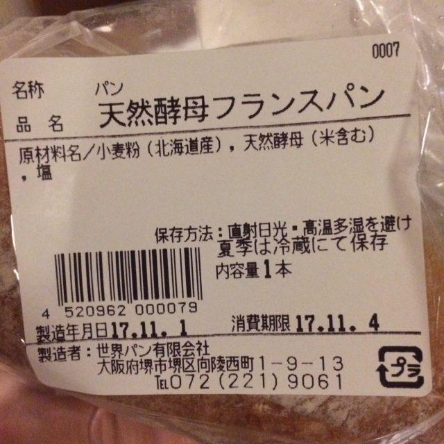 山崎パンとパスコは安全か?子どもに食べさせても安全なパンを調べてみました