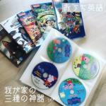 【おうち英語】北米や海外DVDが楽しめるリージョンフリープレーヤーのおすすめはコレ!